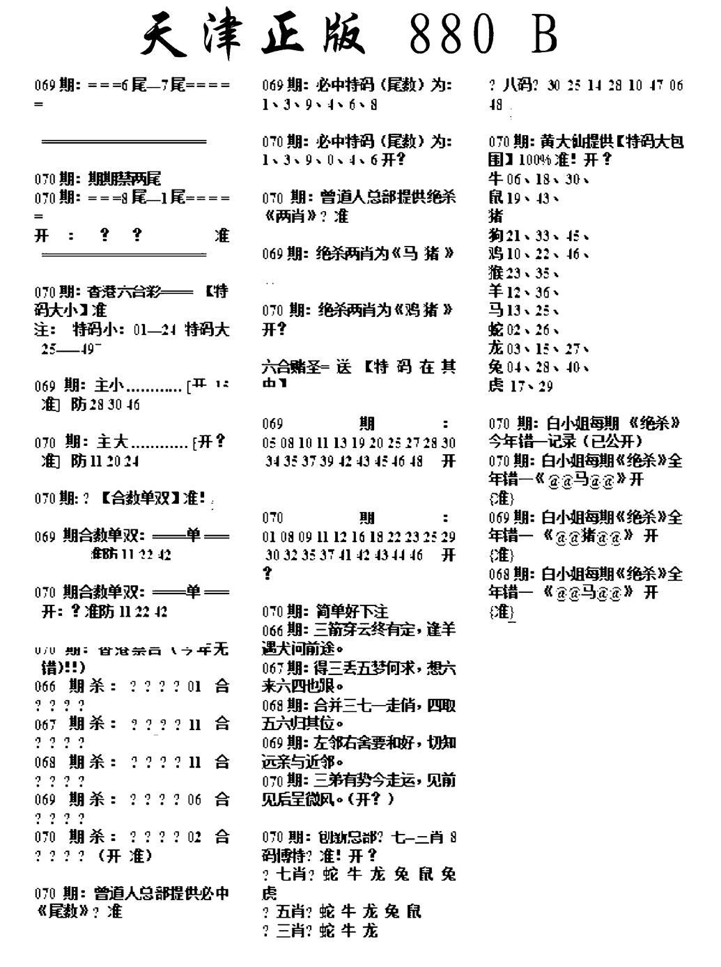 070期天津正版880B(黑白)