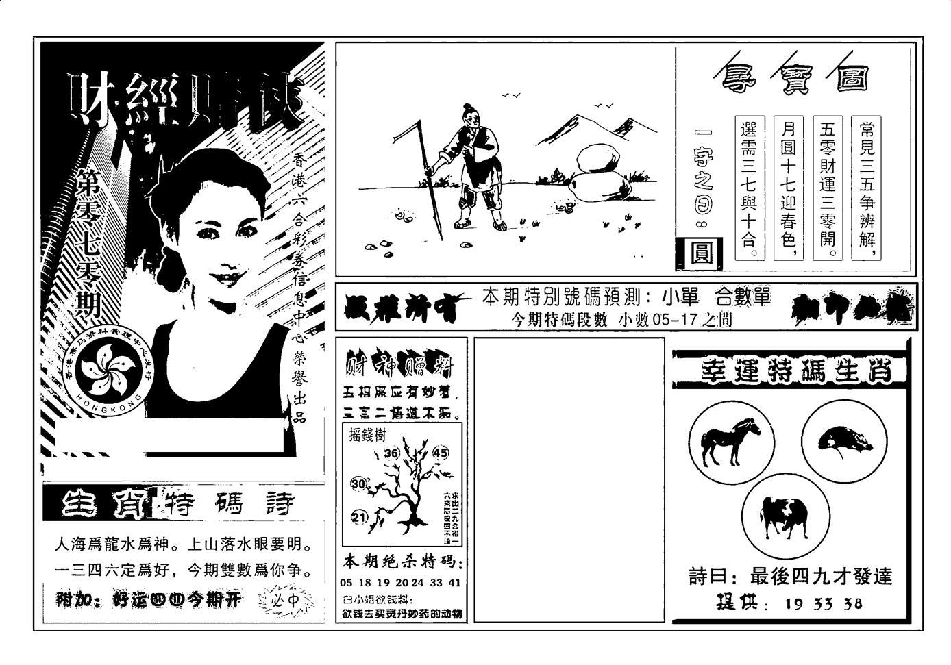 070期六合彩大三元(黑白)