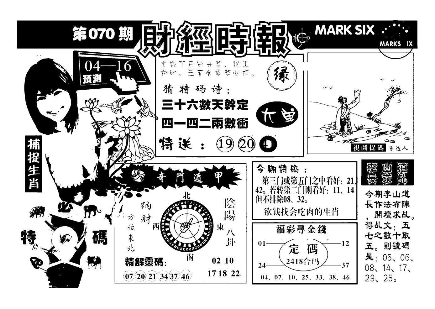 070期南方心经(黑白)