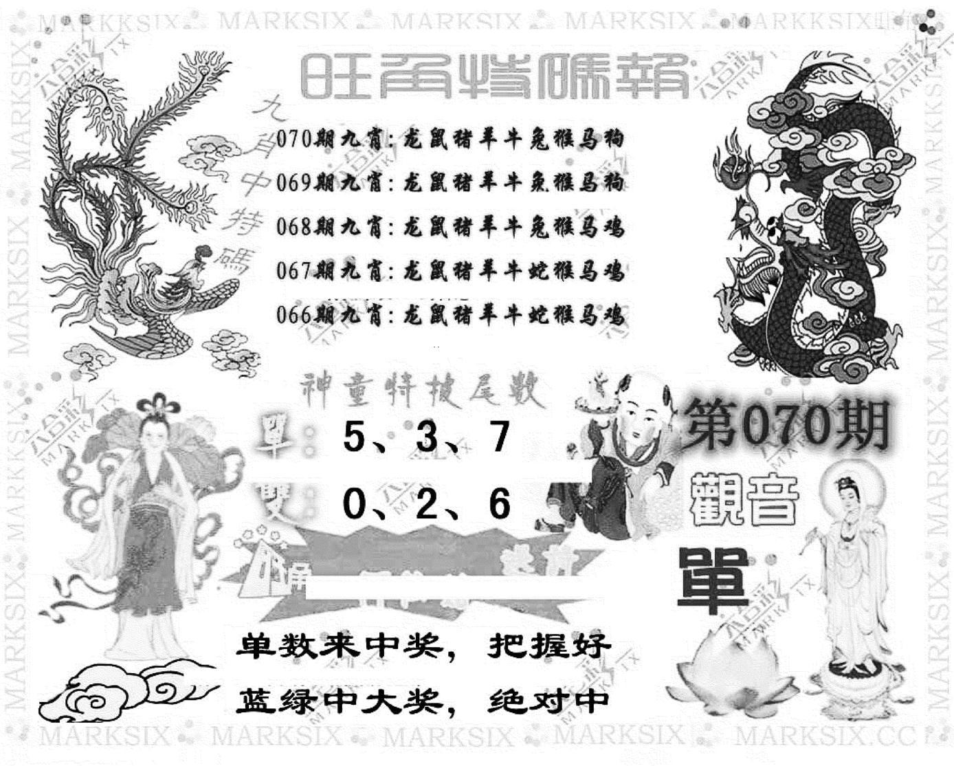 070期旺角特码报(彩)(黑白)