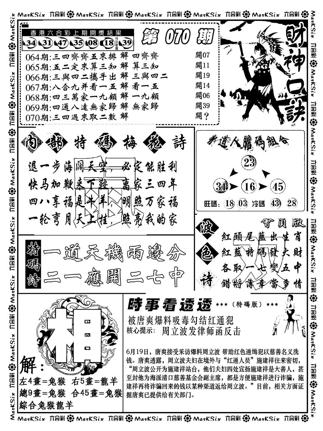 070期财神码报(黑白)