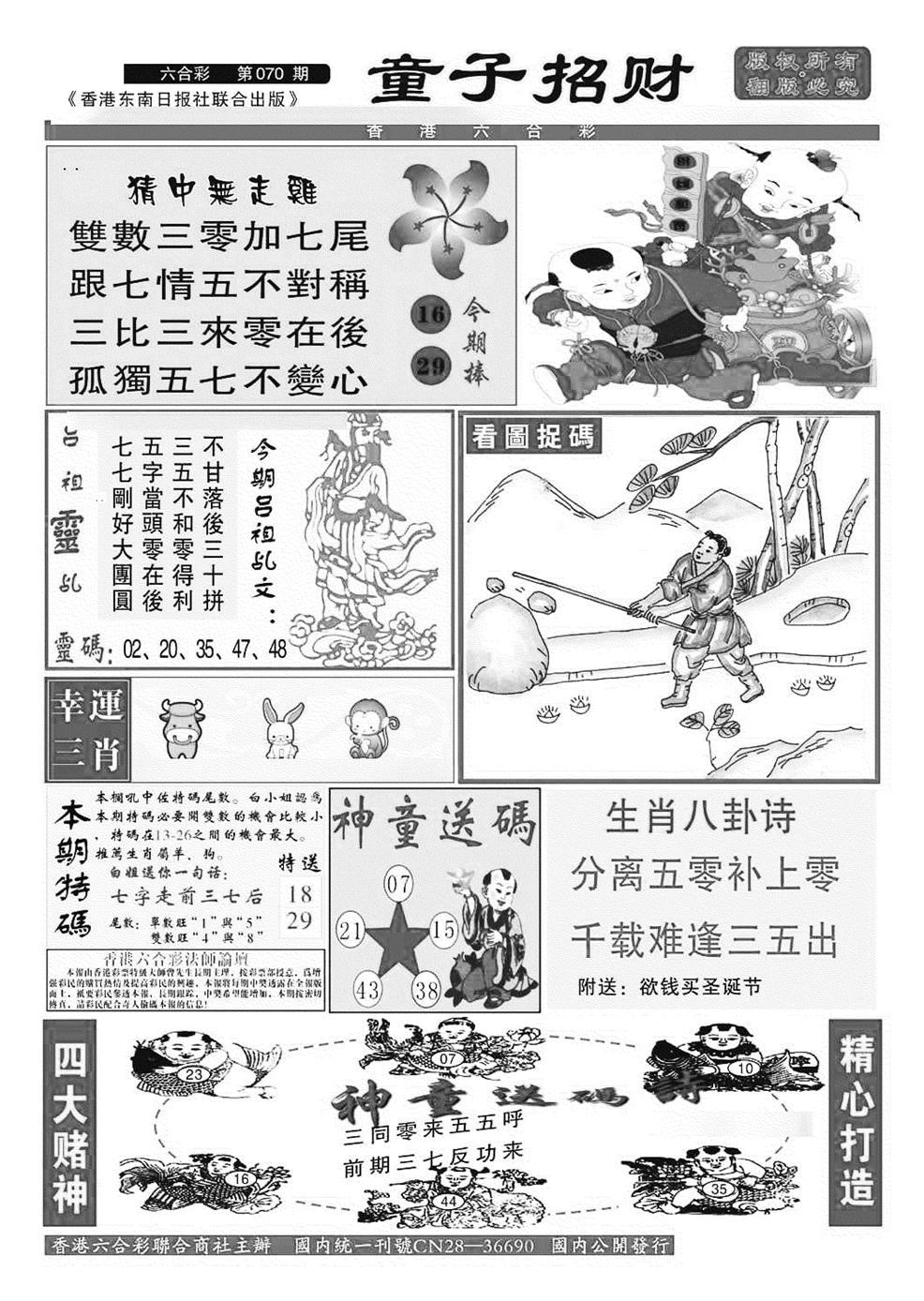 070期童子招财(黑白)