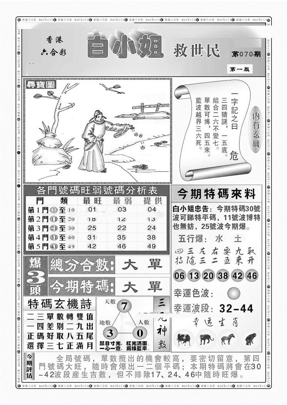 070期白小姐救世民A(黑白)