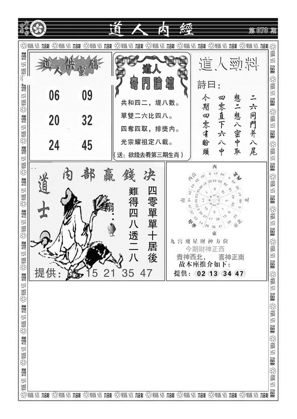 070期道人内经(黑白)