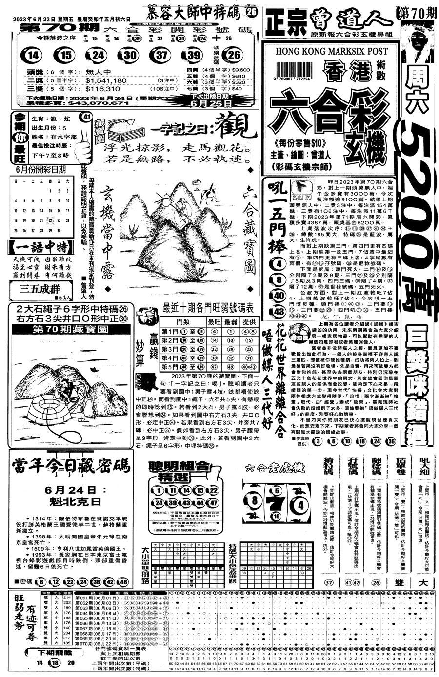 071期新报跑狗A(正面)(黑白)