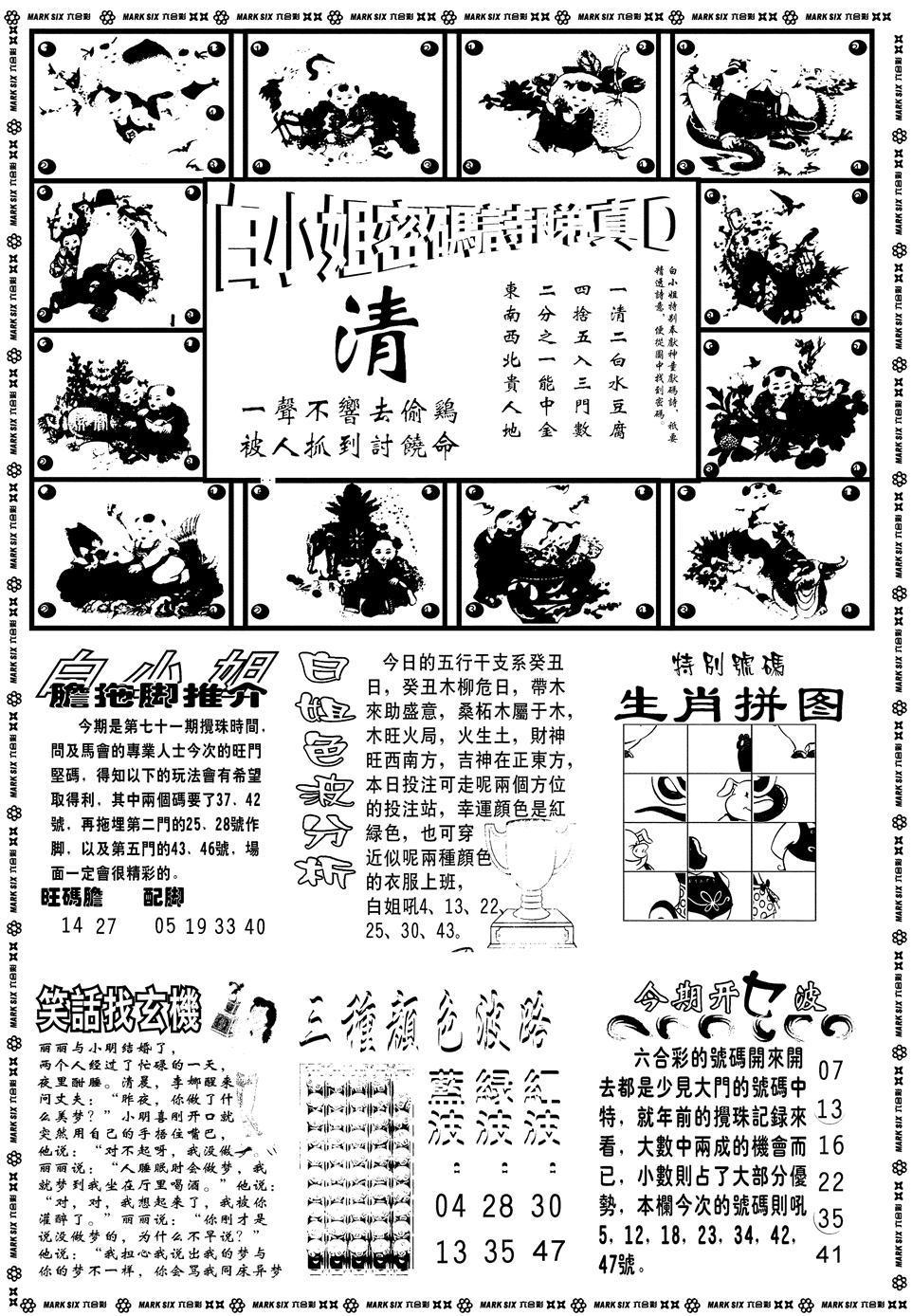 071期白小姐祺袍B(黑白)