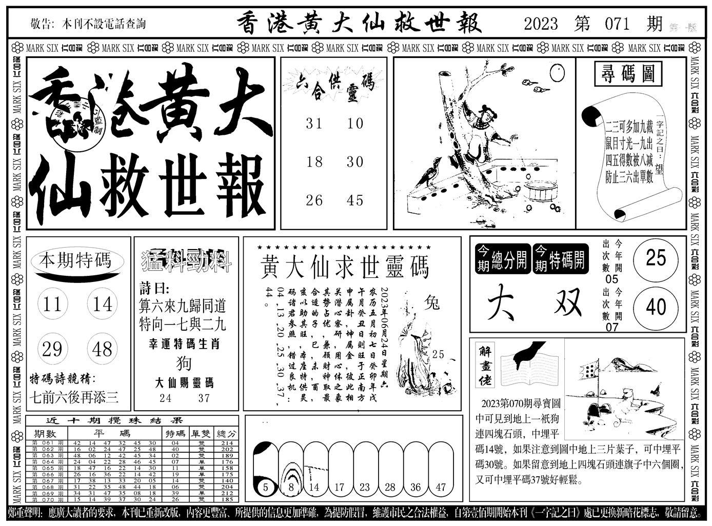 071期香港黄大仙A(黑白)