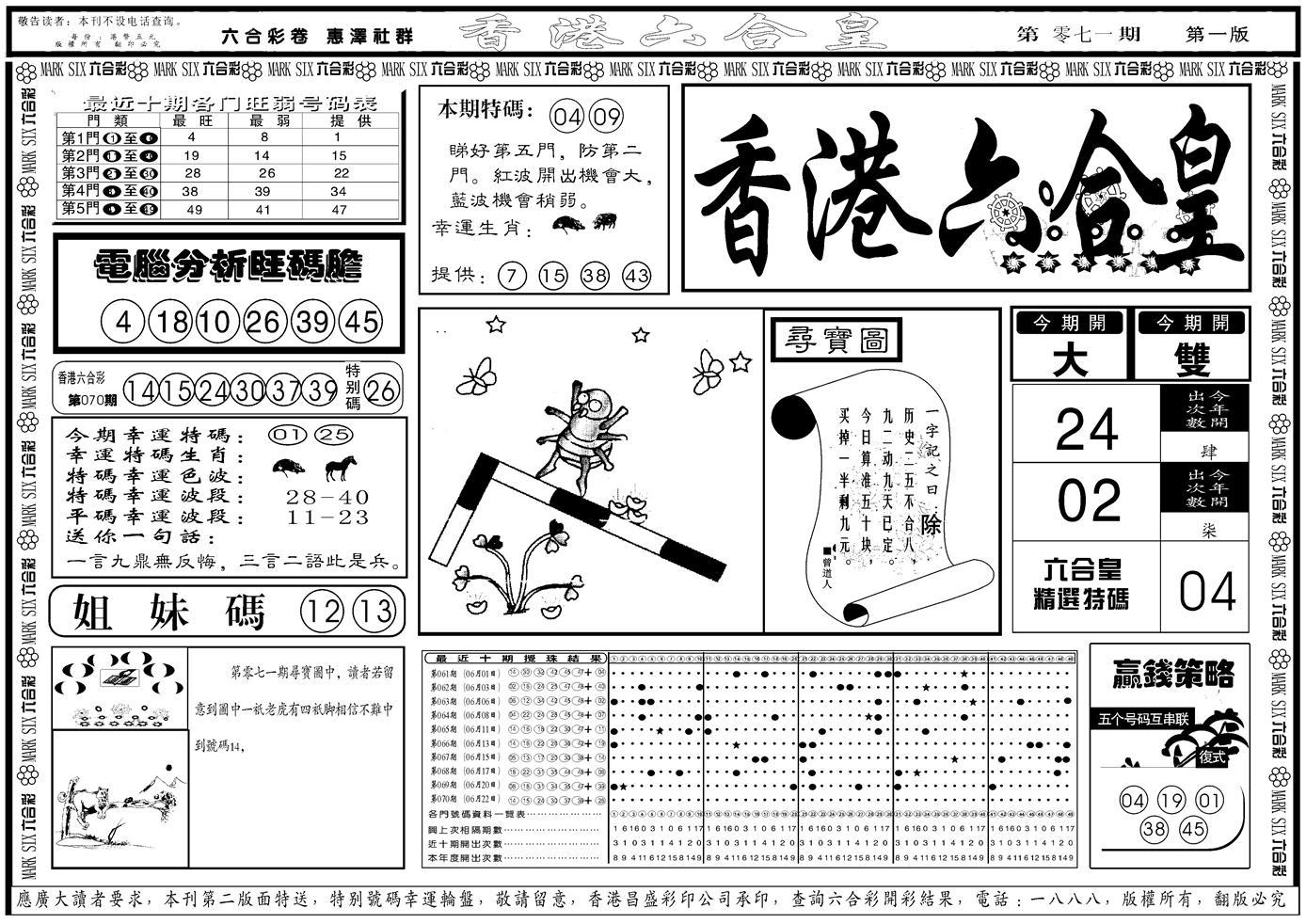 071期香港六合皇A(黑白)