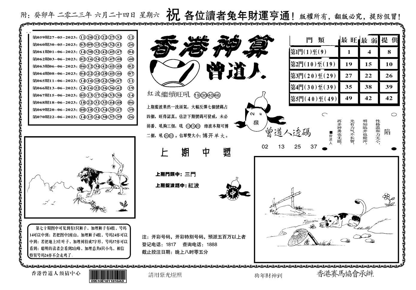 071期香港神算(正版)(黑白)
