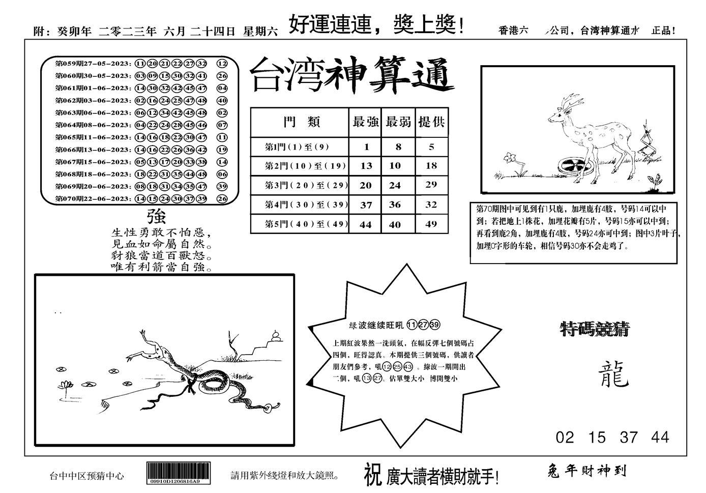 071期台湾神算(正版)(黑白)