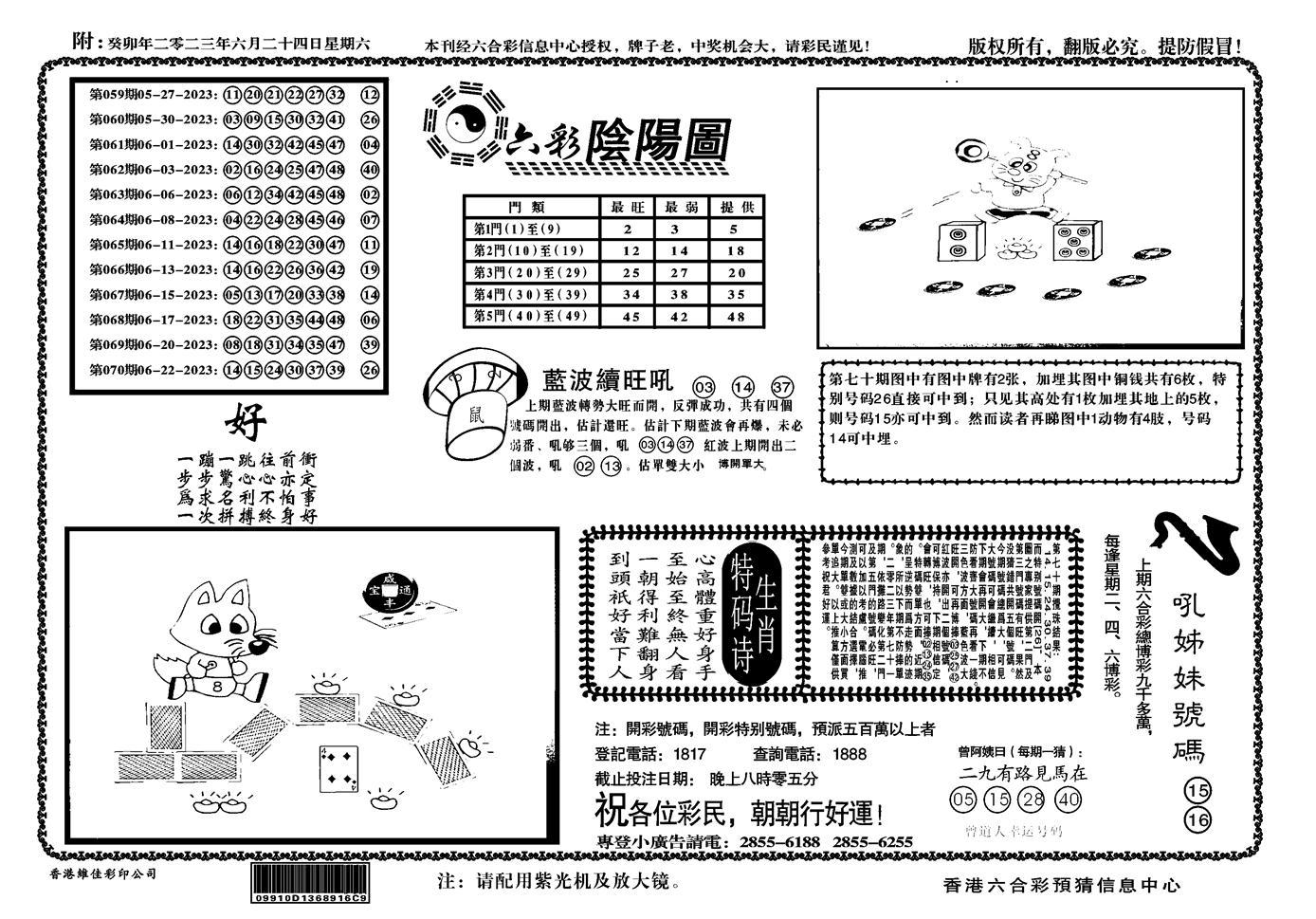 071期六彩阴阳(正版)(黑白)