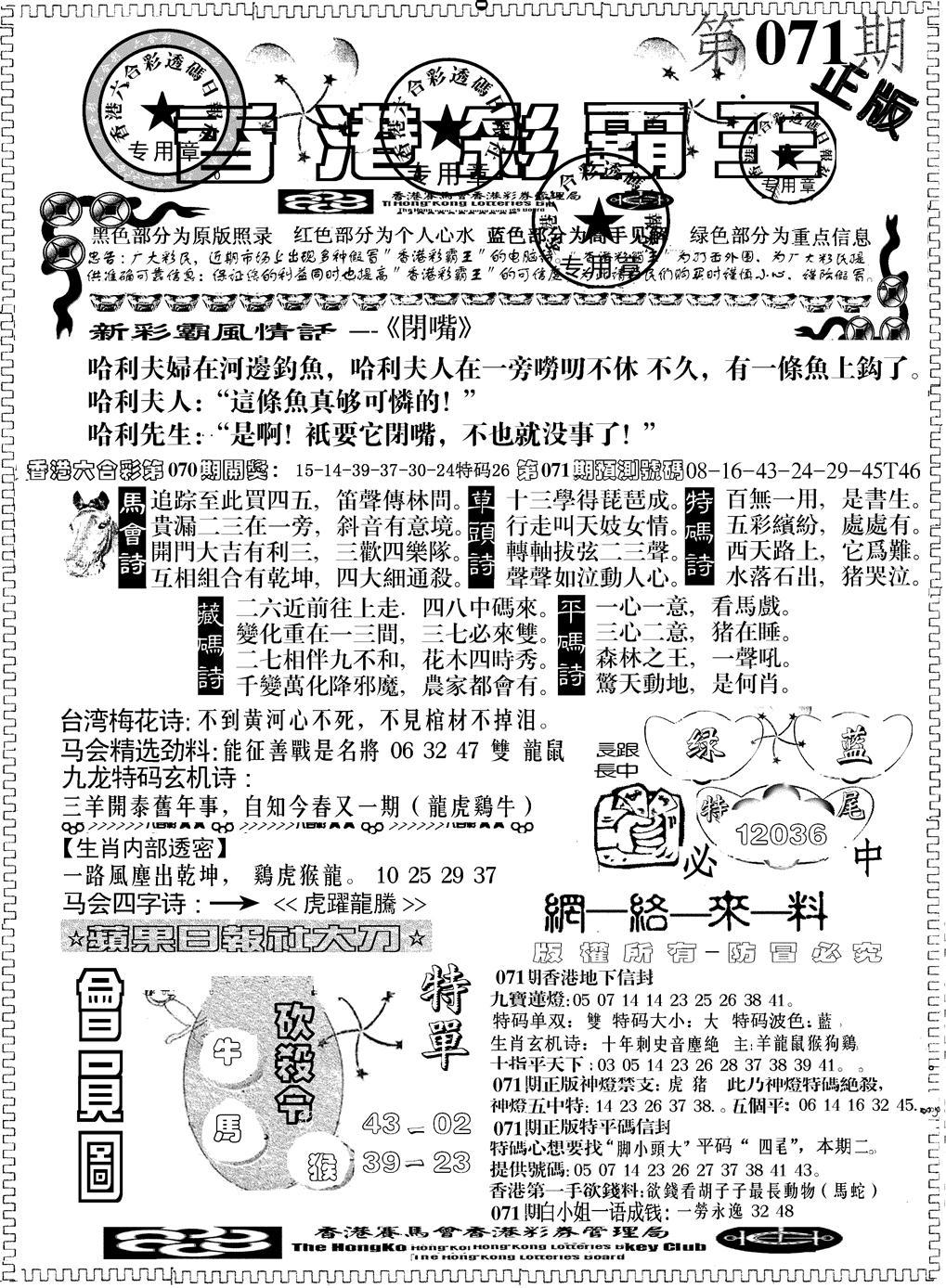 071期另版新版彩霸王A(黑白)