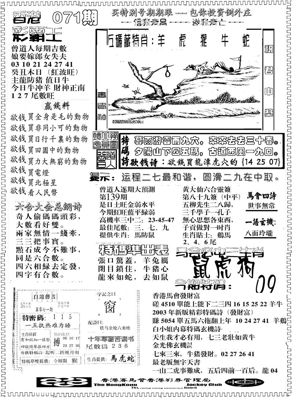 071期彩霸王综合B(黑白)