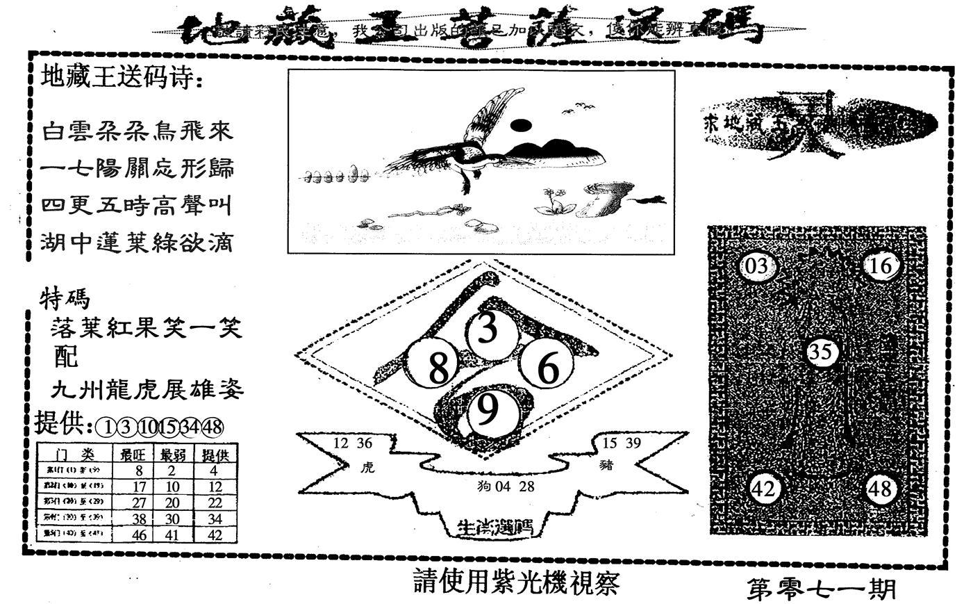071期地藏王(黑白)