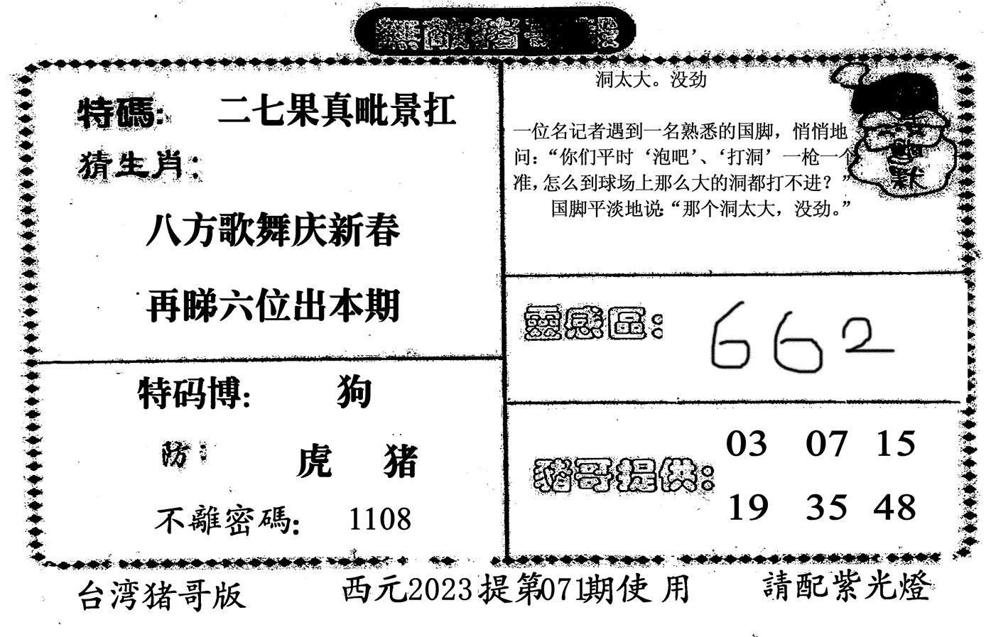 071期无敌猪哥-2(黑白)