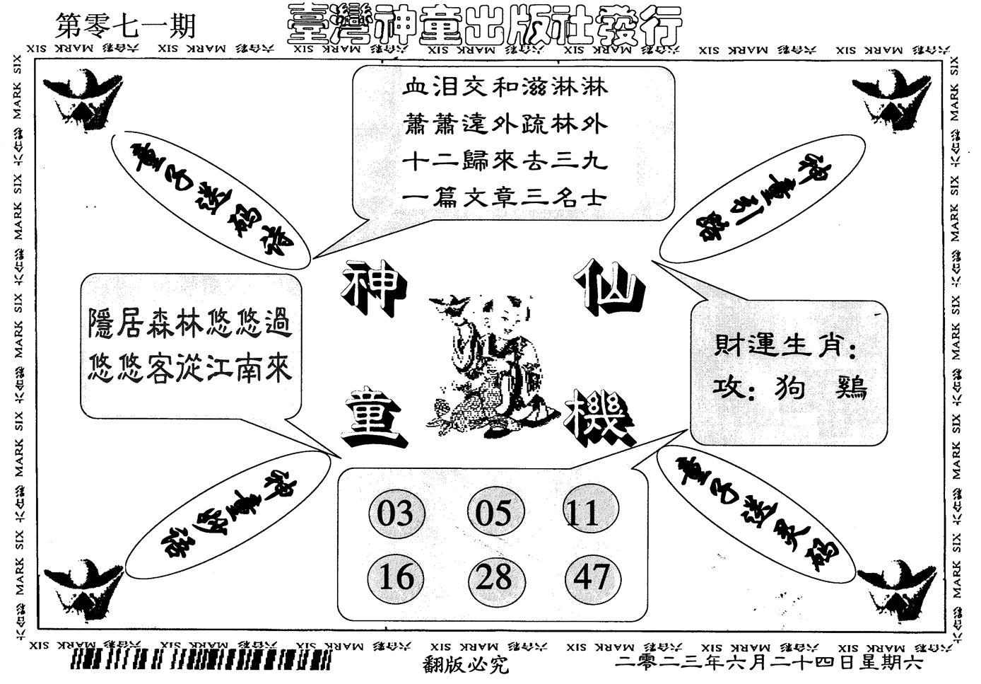 071期神童仙机(黑白)