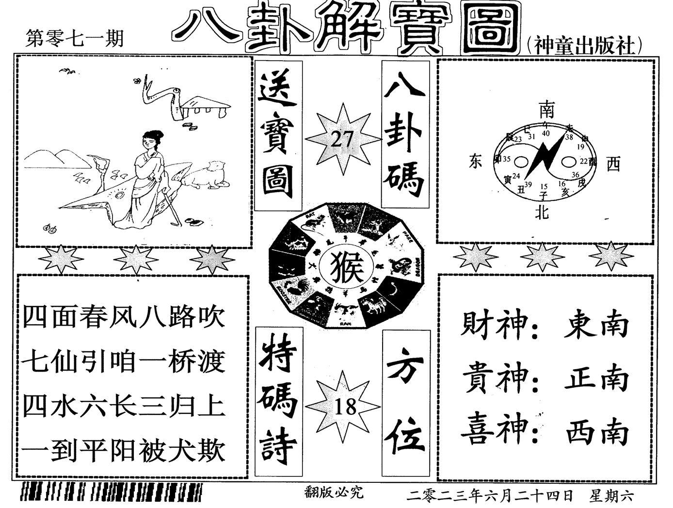 071期八卦图(黑白)