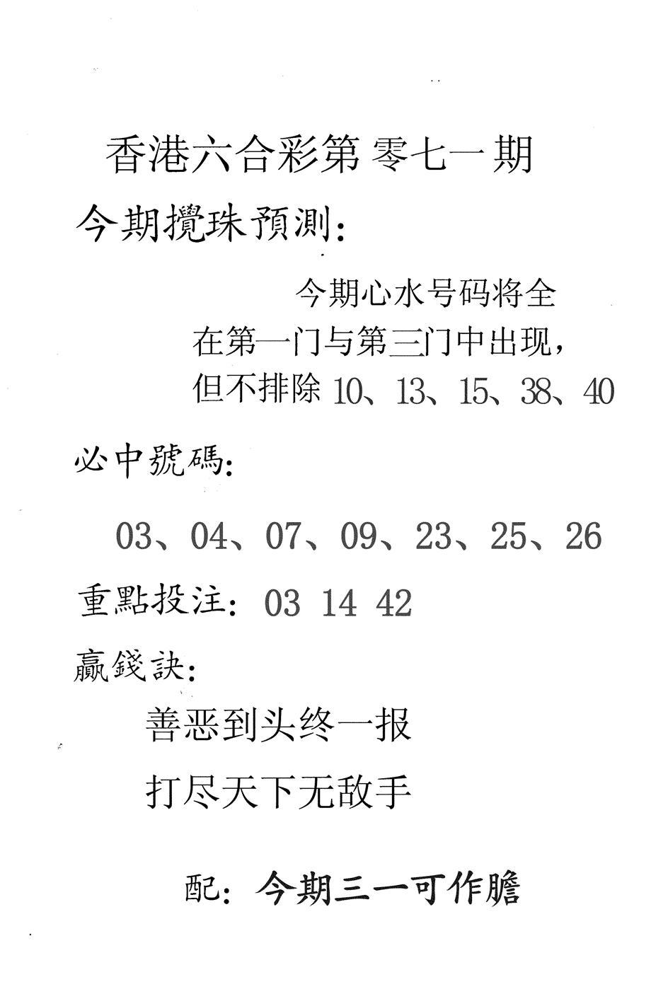 071期香港预测(黑白)