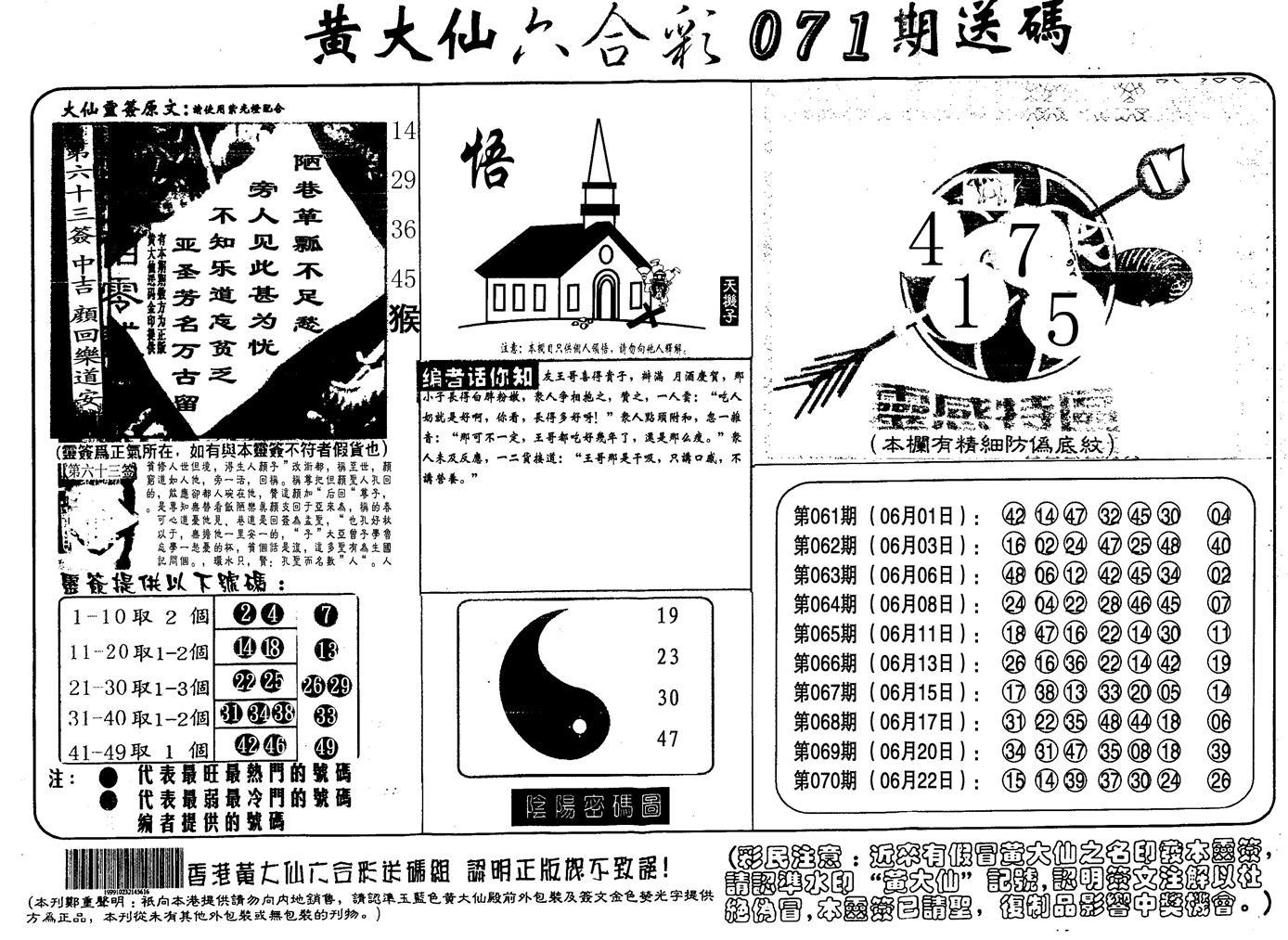 071期黄大仙射箭信封(黑白)