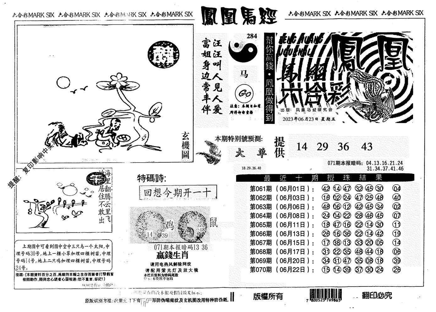 071期凤凰马经信封(黑白)