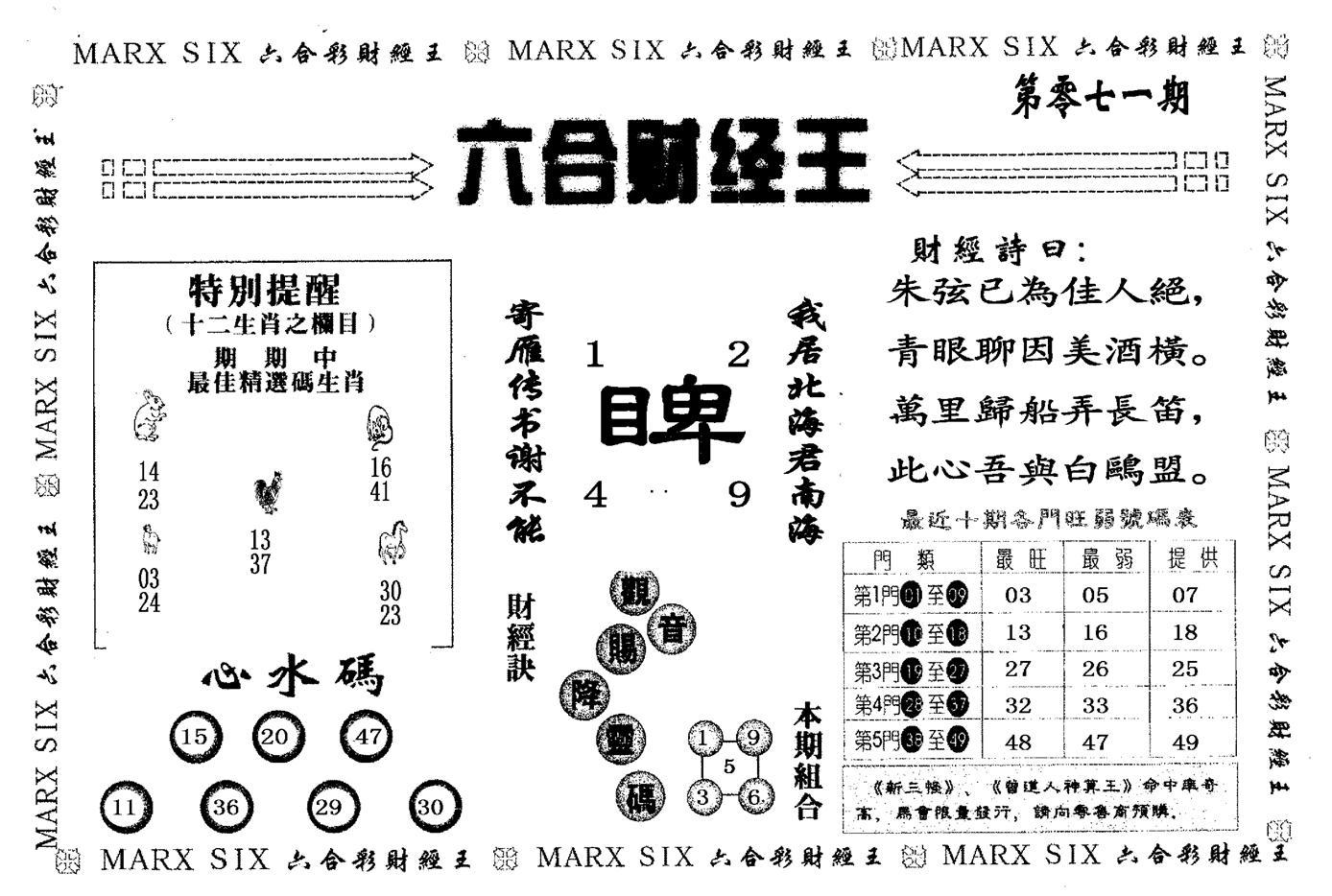 071期财经王二(黑白)