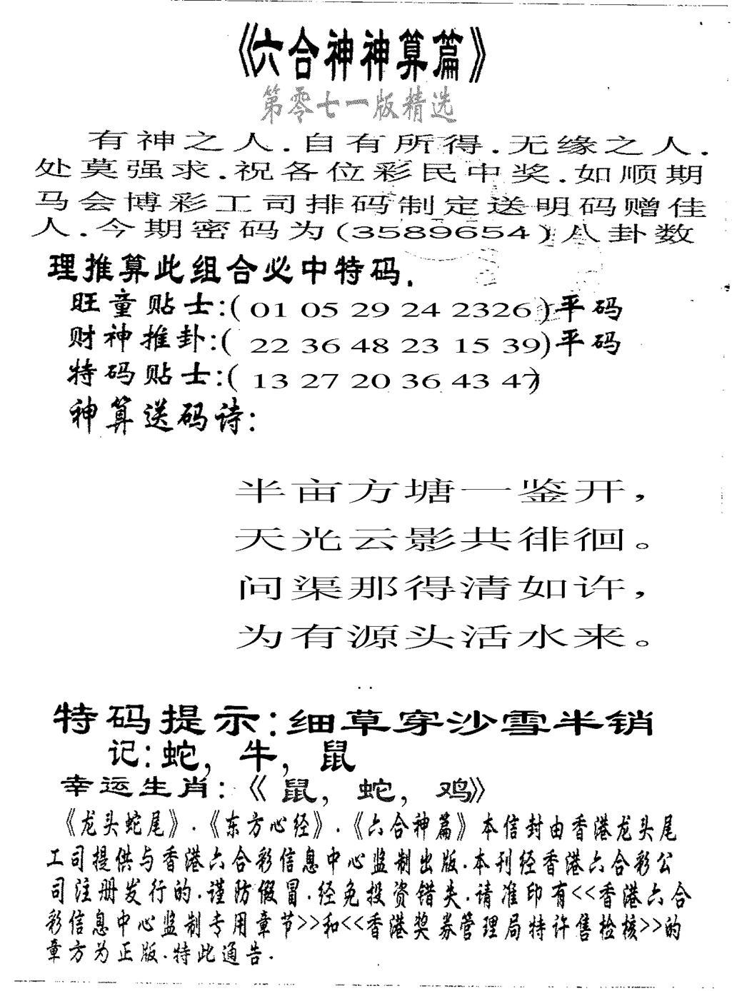 071期六合神算篇(黑白)