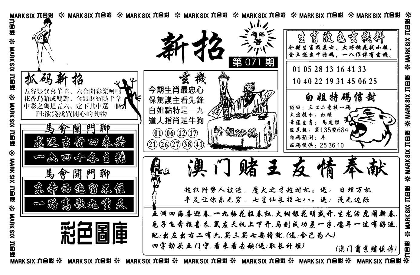 071期诸葛新招(黑白)