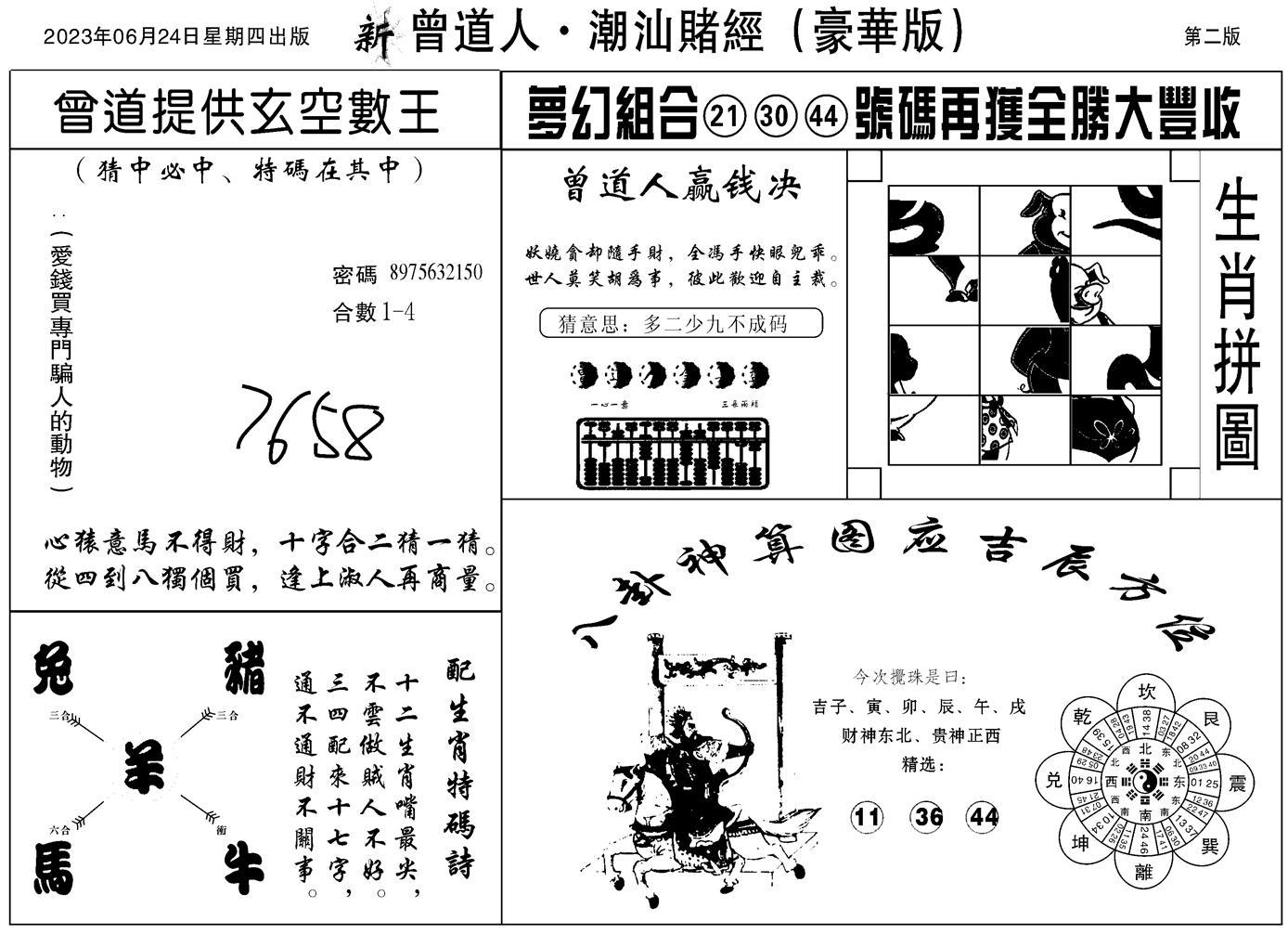 071期潮汕赌经濠华版B(黑白)