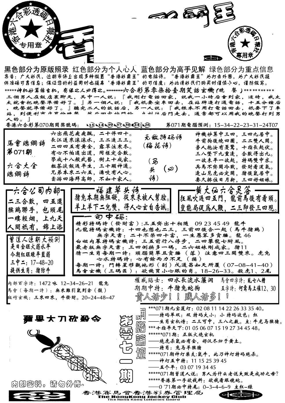 071期大刀彩霸王A(黑白)