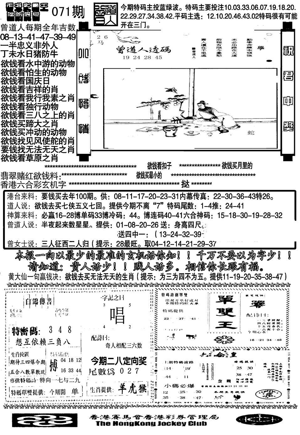 071期大刀彩霸王B(黑白)