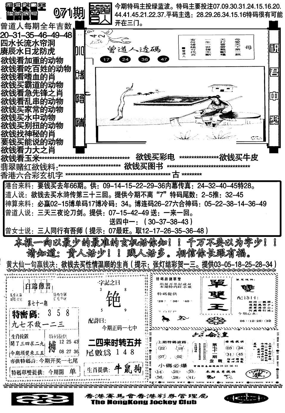 071期另大刀彩综合B(黑白)