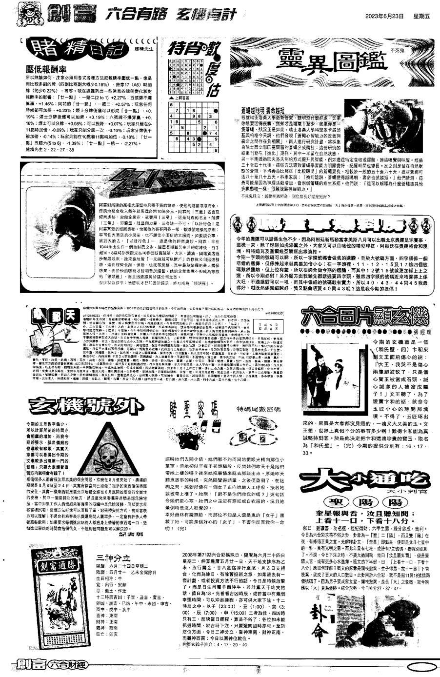 071期大版创富D(黑白)