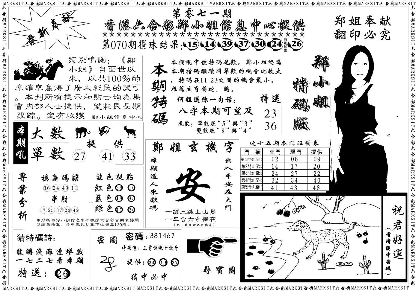 071期郑小姐特码报A(黑白)