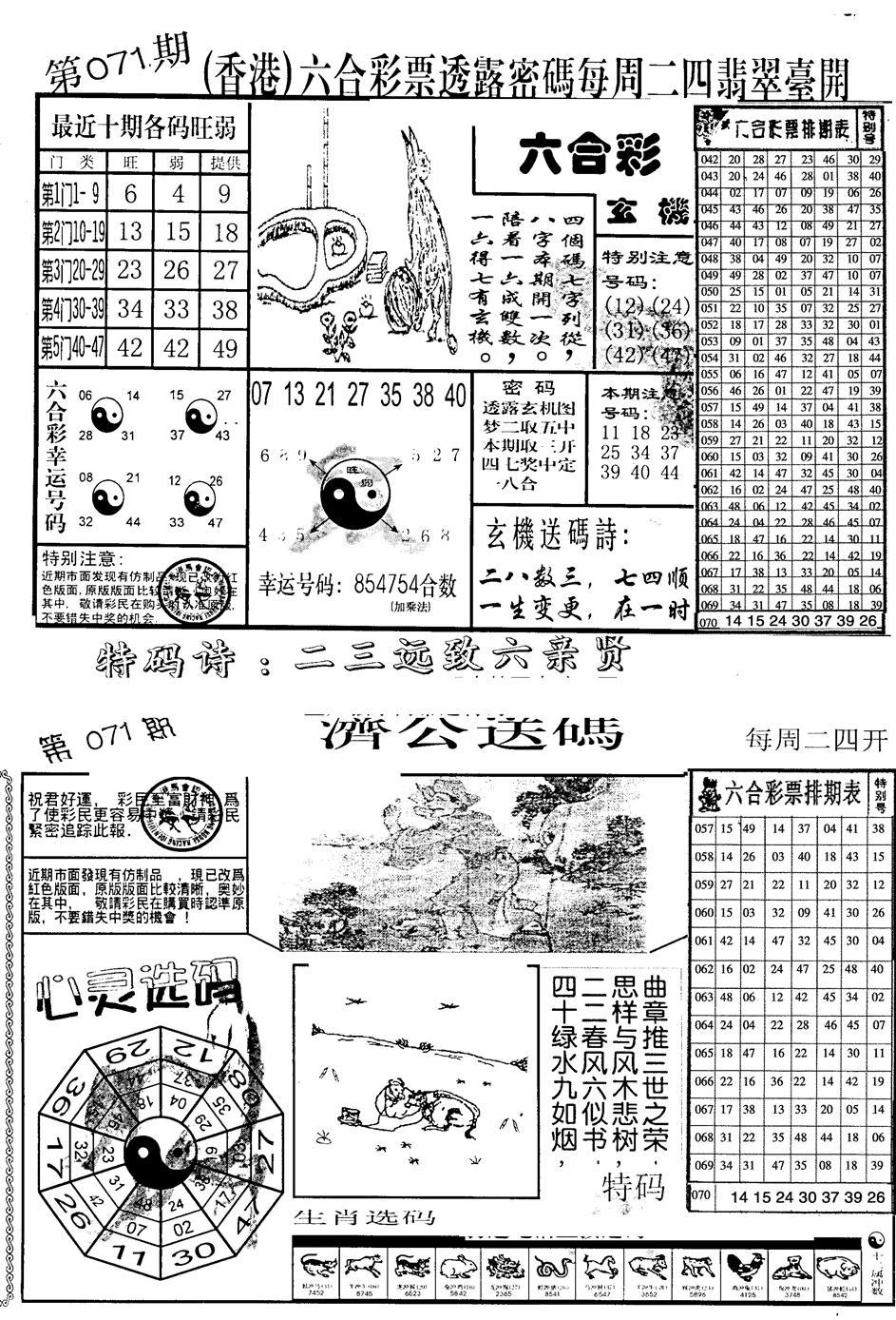 071期中版小四合A(黑白)