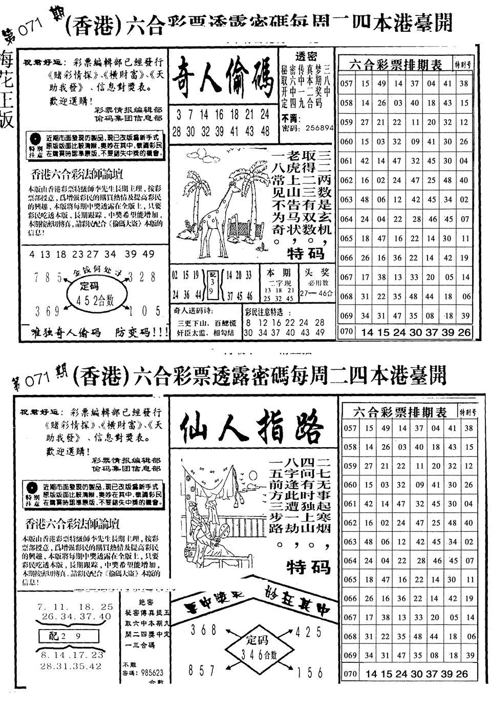 071期老版梅花四合B(黑白)