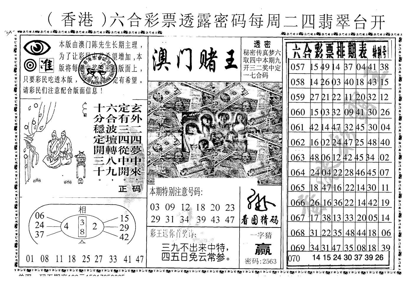071期老版澳门堵王B(黑白)