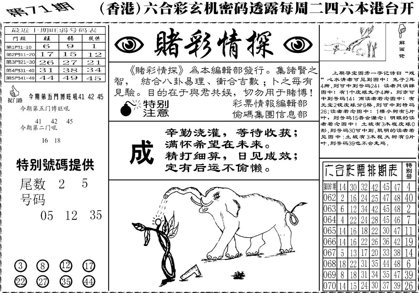 071期老版赌彩情探(黑白)