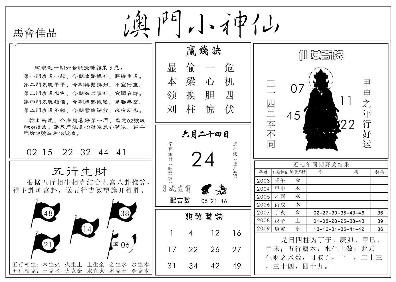 071期澳门小神仙B(黑白)