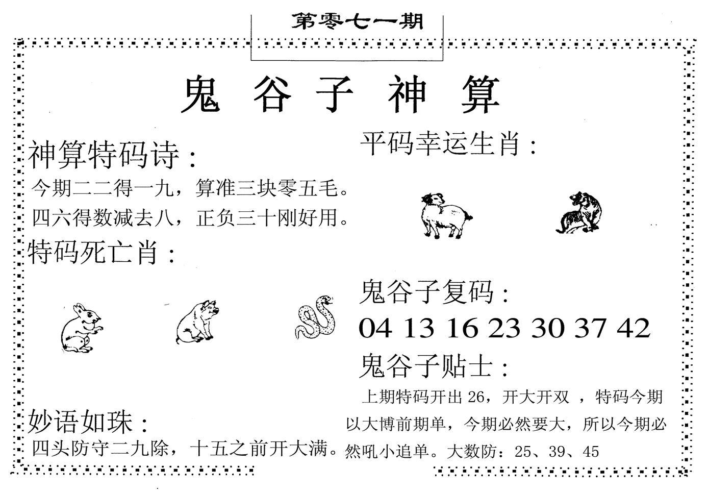 071期鬼谷子神算(黑白)
