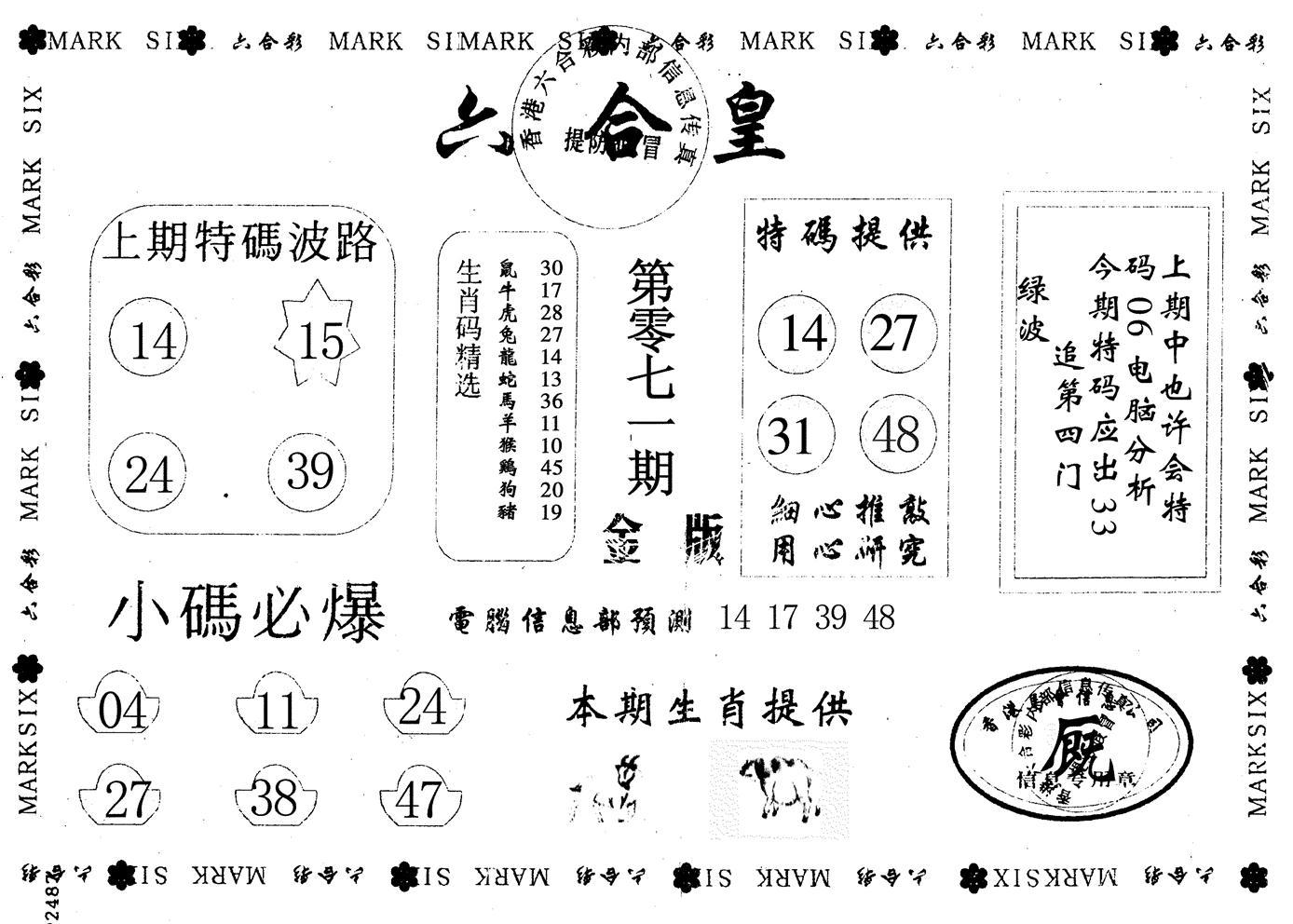 071期金版六合皇(黑白)