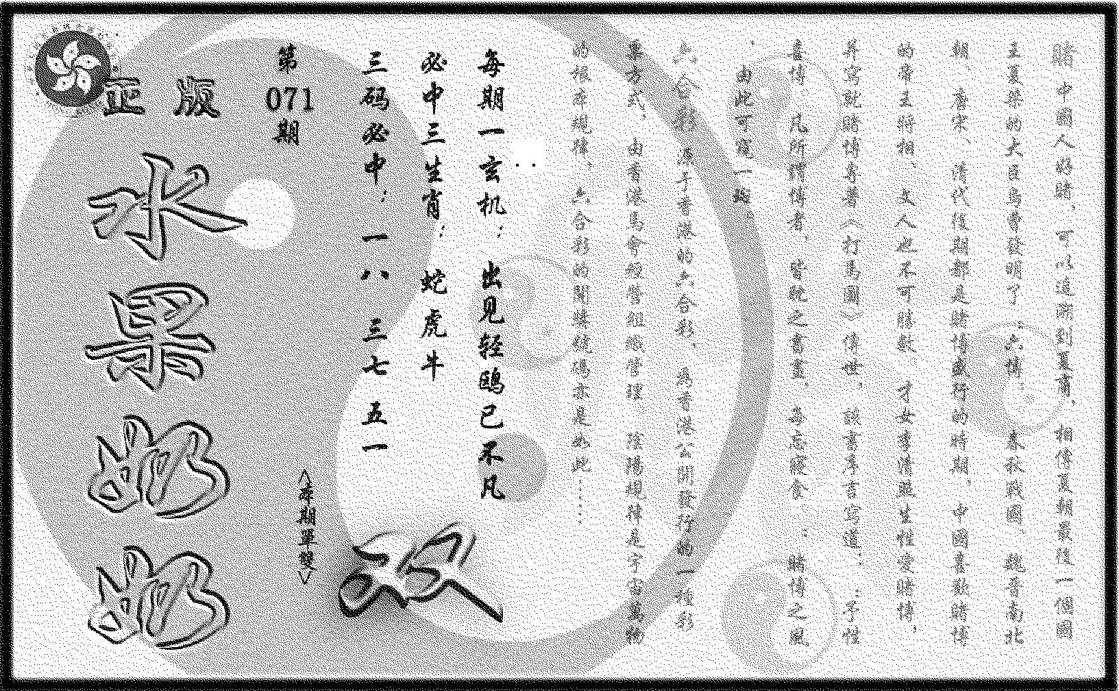 071期(九龙单双攻略)正版(黑白)