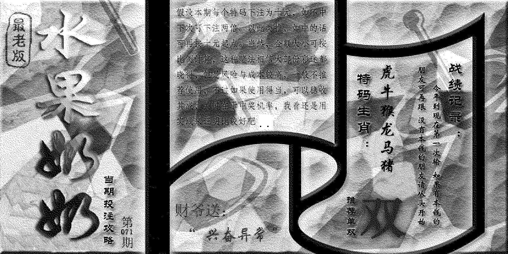 071期(九龙单双攻略)老版(黑白)
