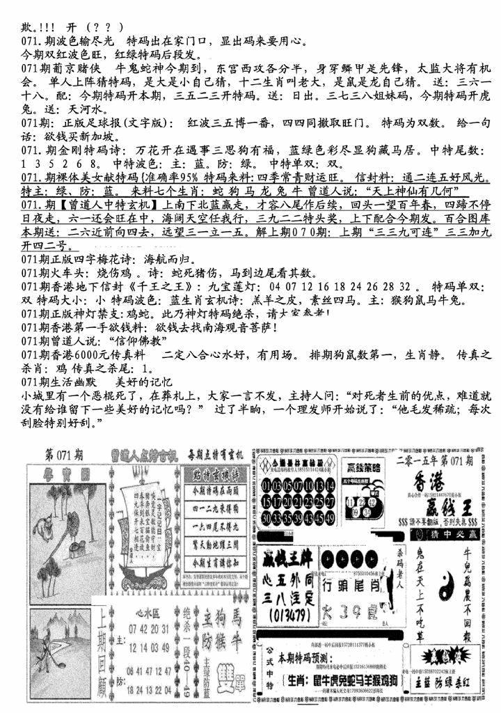 071期生财有道B(独家料)(黑白)