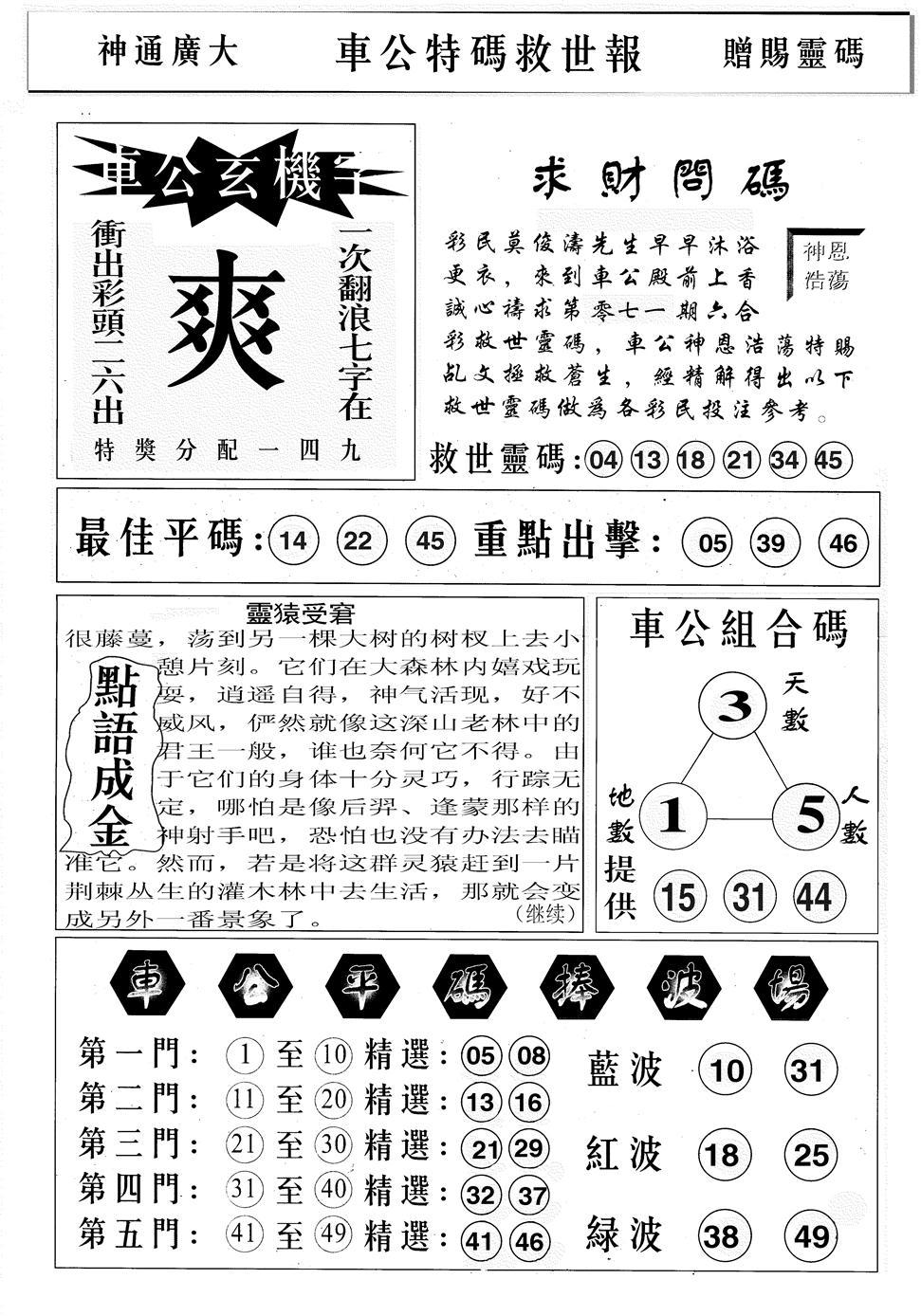 071期车公特码救世B(黑白)