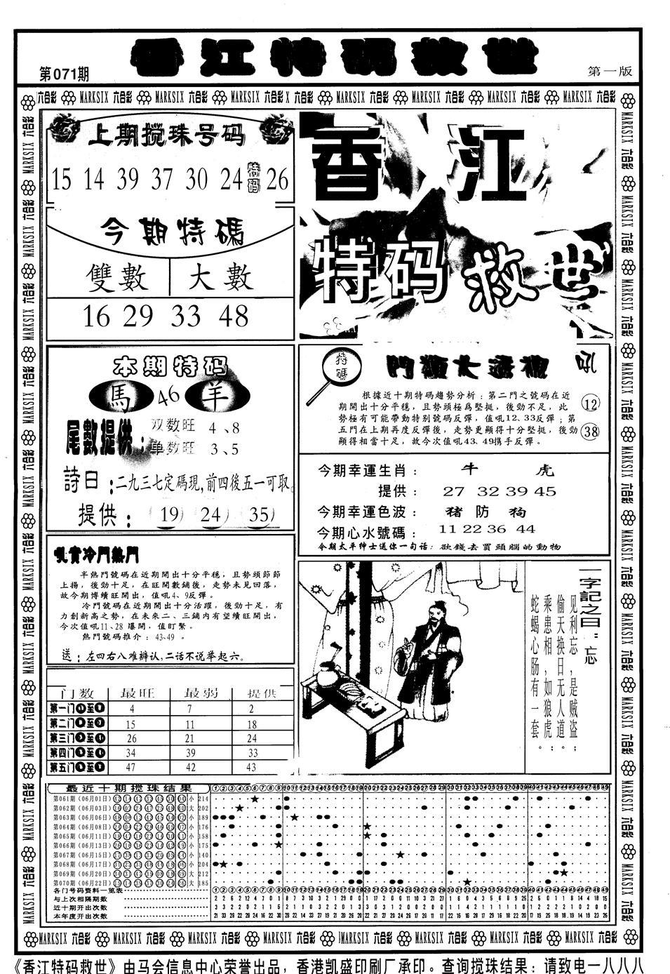071期香江特码救世A(黑白)