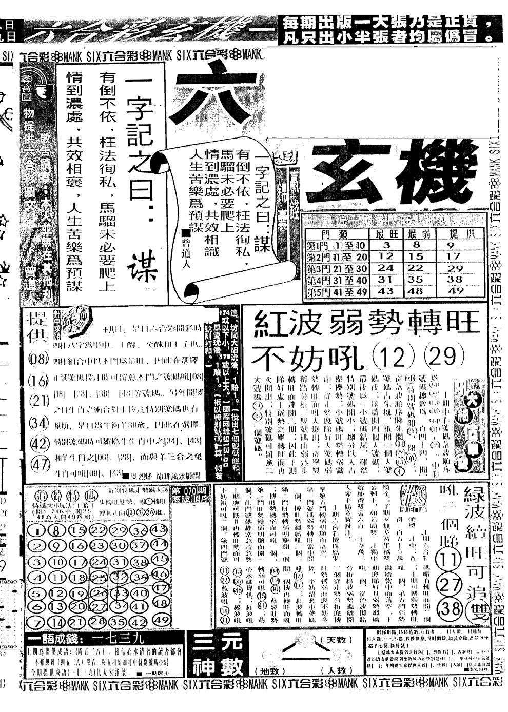 071期假新报跑狗B(黑白)