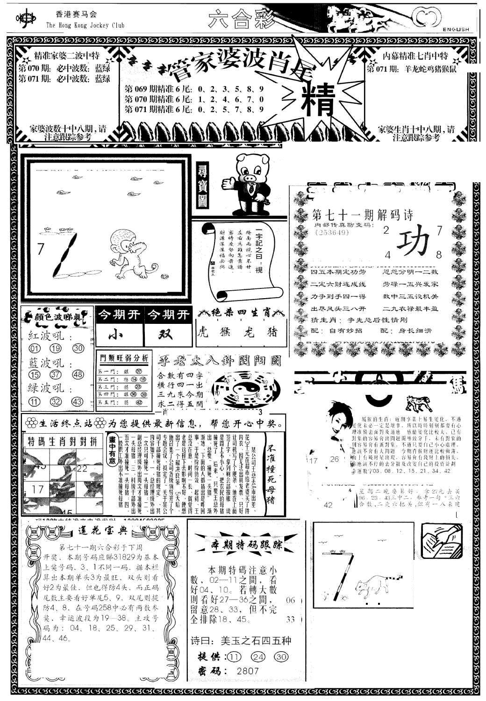 071期管家婆-波肖尾版(热)(黑白)