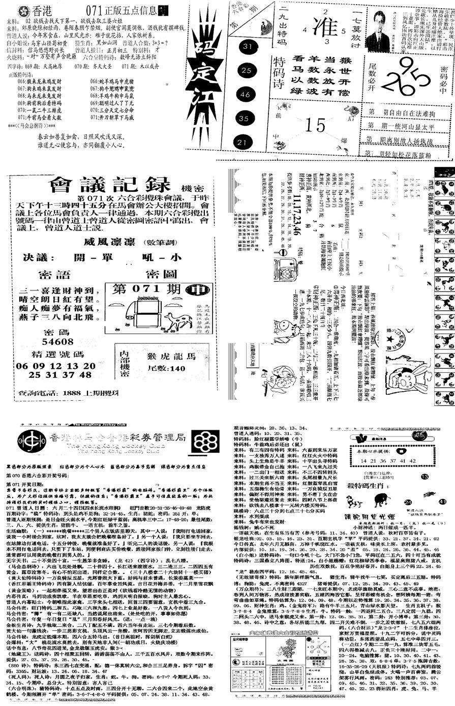 071期当日报-8(黑白)