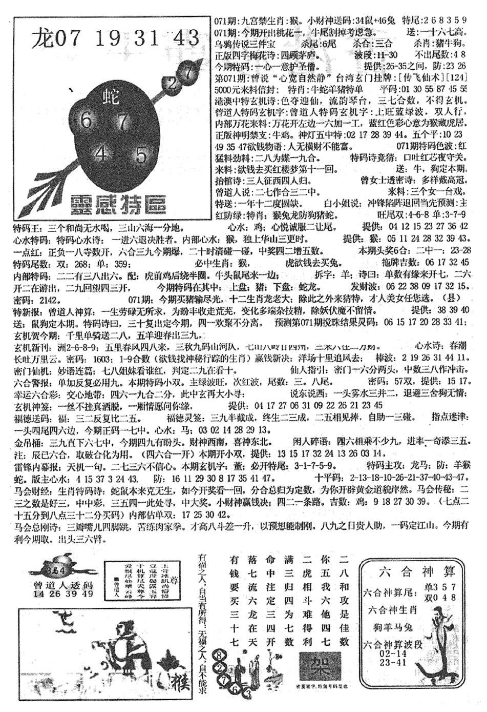 071期平西版彩霸王B(黑白)