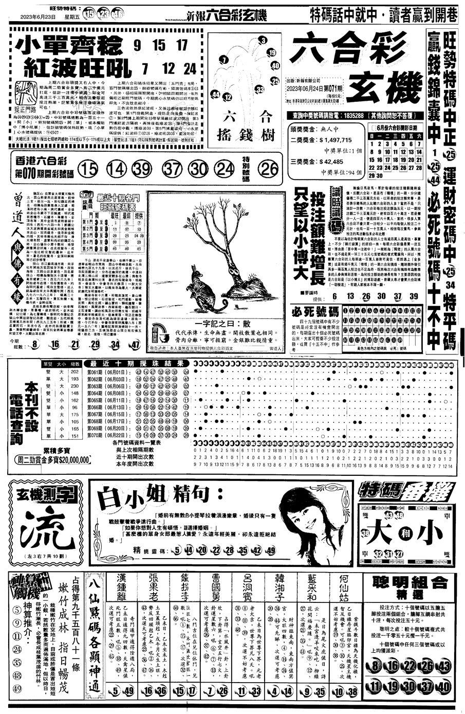 071期另版跑狗A(正面)(黑白)
